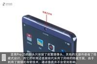 锤子科技坚果Pro 2S(6GB RAM/全网通)专业拆机4