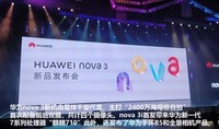 華為nova 3(全網通)發布會回顧0