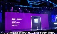 華為nova 3(全網通)發布會回顧6