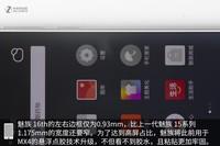 魅族16th(8GB RAM/全网通)专业拆机4