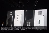 魅族16th Plus(6GB RAM/全网通)发布会回顾6