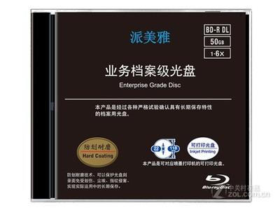 派美雅 档案级BD-R蓝光光盘 PMY-R50AGWH(单片盒装)