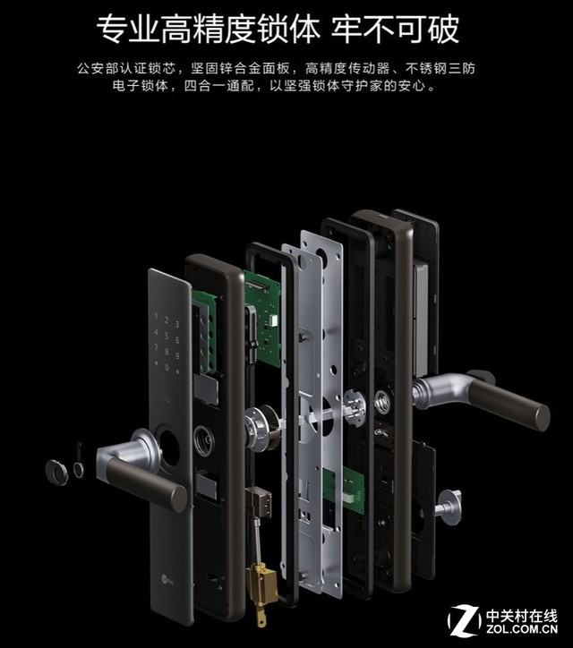 """""""智慧联想 服务中国""""战略大步走 联想推出Lecoo智能指纹锁"""