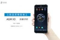 AGM X3(6GB RAM/全网通)专业拆机0