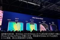 華為Mate 20 Pro(6GB RAM/全網通)發布會回顧4