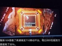 魅族V8(4GB RAM/全网通)发布会回顾1