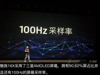 魅族V8(4GB RAM/全网通)发布会回顾6