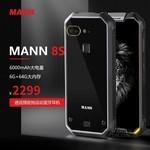 MANN 8S(全网通)官方图6
