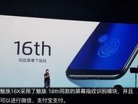 魅族X8(4GB RAM/全网通)发布会回顾7