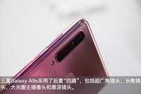 三星Galaxy A9s(6GB RAM/全网通)发布会回顾1