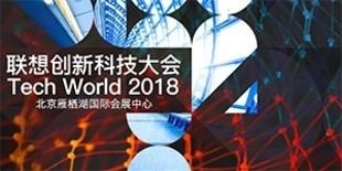 联想创新科技大会2018