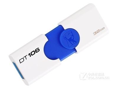 金士顿 DT106(32GB)