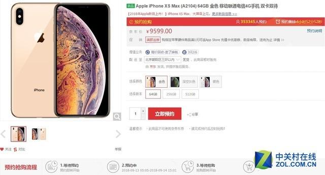 七十六万 京东iPhone三款新机火爆预约中