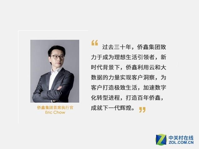 侨鑫集团获IDC最具分量奖:数字化转型领军者
