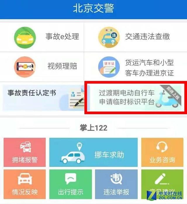 11月起北京超标电动车可线上申领临牌