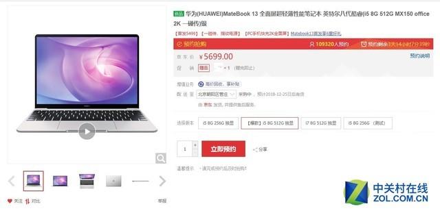 最强性能全面屏轻薄本 华为MateBook 13预售开启