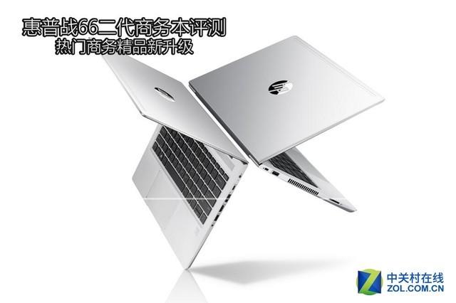 惠普战66 Pro 13 G2评测