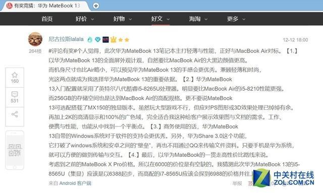 4999元起引爆全网关注 华为笔记本MateBook 13全面无死角