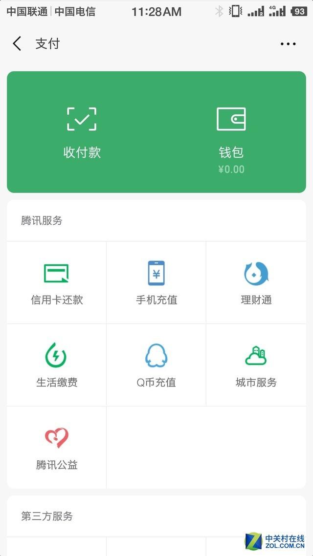 钱包界面焕然一新 微信安卓内测版发布