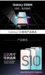 三星Galaxy S10+(8GB RAM/玻璃版/全网通)产品图解2