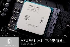 APU降临 入门市场搅局者 AMD A6-7480