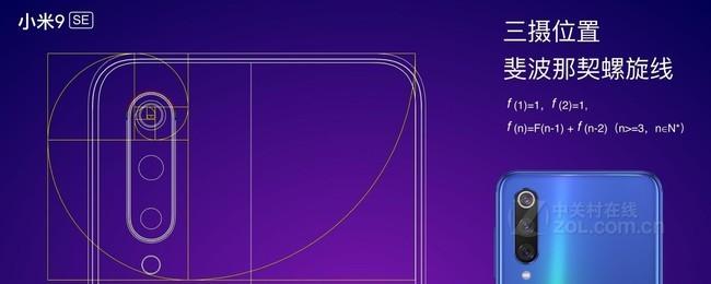 小米9 SE 4800万超广角三摄 骁龙712 水滴全面屏 游戏智能拍照手机 6GB+64GB 全息幻彩蓝  全网通4G双卡双待