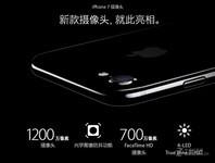 苹果iPhone 7(全网通)产品图解2