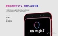 榮耀Magic 2(6GB RAM/全網通)產品圖解3