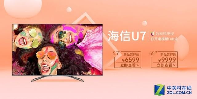 电视新时代 海信U7正式上市,打开新FUN式