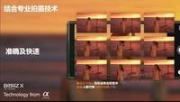 索尼Xperia 1(全网通)发布会回顾1