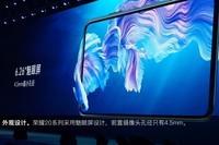 荣耀20 PRO(8GB/128GB/全网通)发布会回顾1
