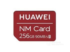华为NM存储卡(256GB)