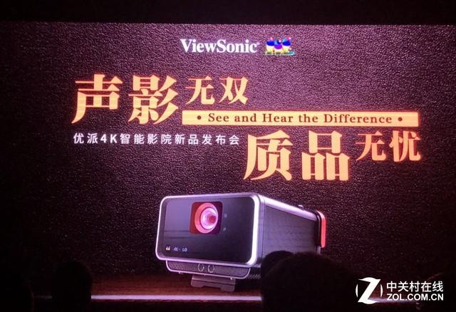 首发价6999元 优派推出全新4K智能影院