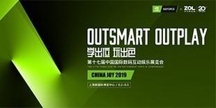 【Chinajoy】2019ChinaJoy中国国际数码互动娱乐展览会--中关村在线