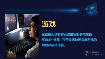 Intel 酷睿i7 9700K