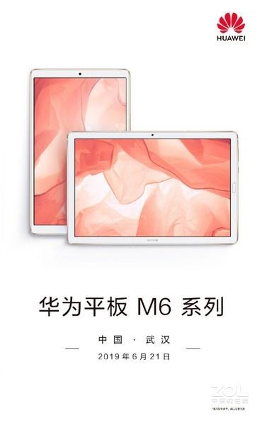 华为平板M6 10.8英寸(4GB/128GB/WiFi)