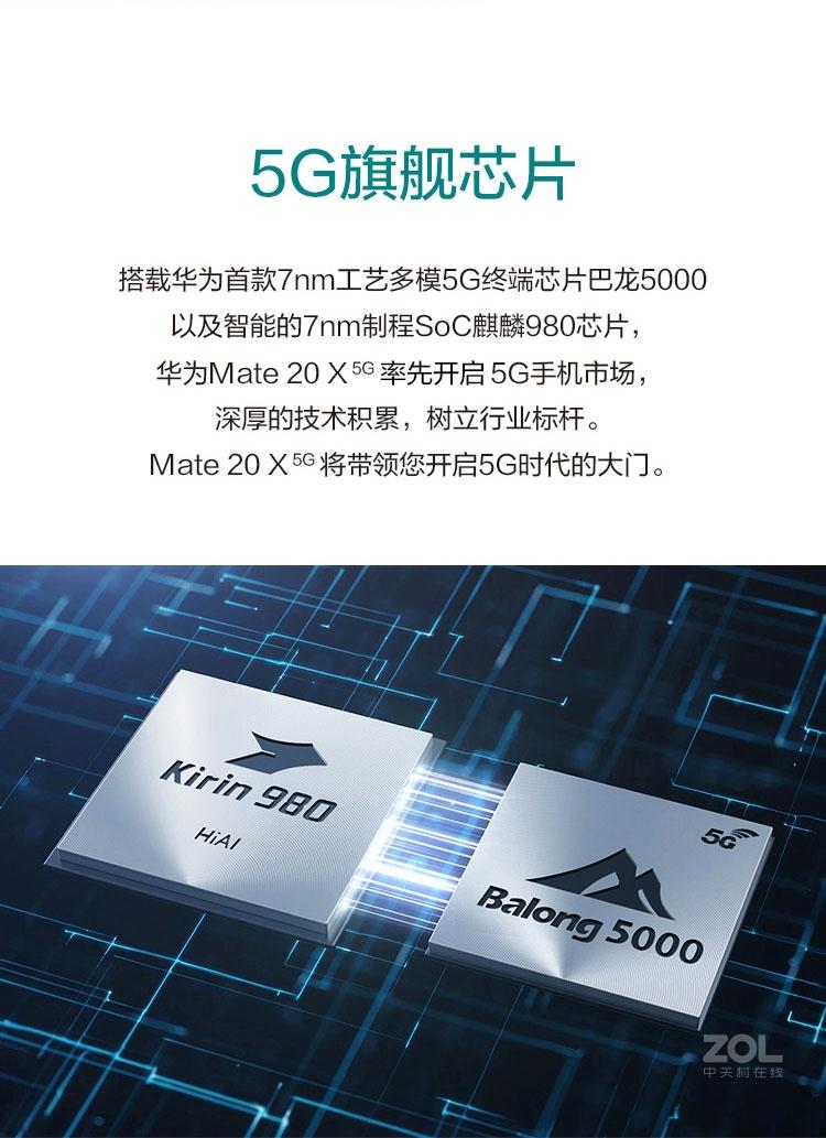 华为Mate 20 X(8GB/256GB/全网通/5G版)评测图解产品亮点图片2