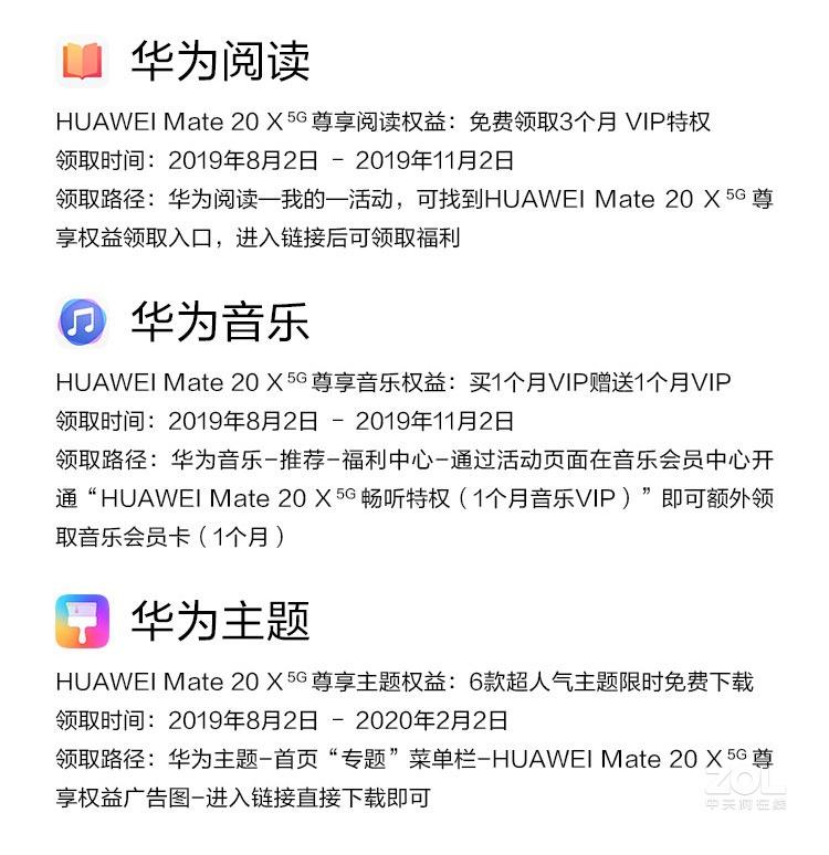 华为Mate 20 X(8GB/256GB/全网通/5G版)评测图解产品亮点图片11