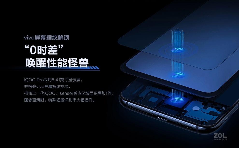 vivo iQOO Pro(8GB/128GB/5G全网通)评测图解产品亮点图片13