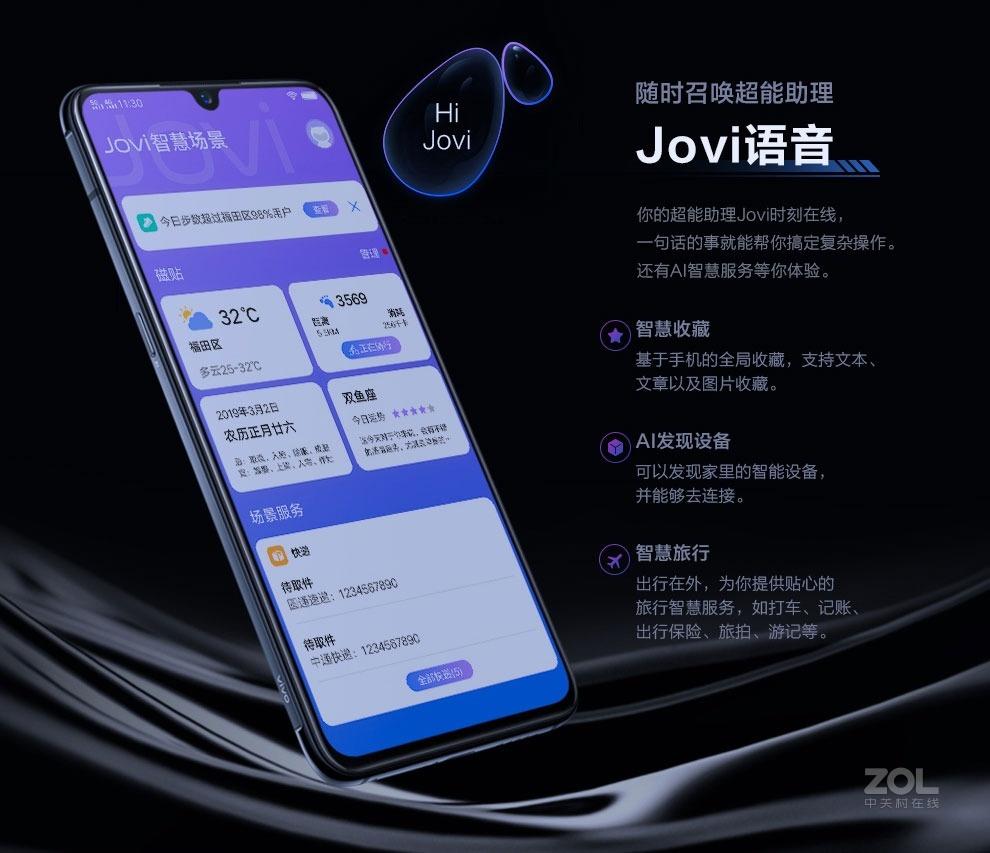 vivo iQOO Pro(8GB/128GB/5G全网通)评测图解产品亮点图片16