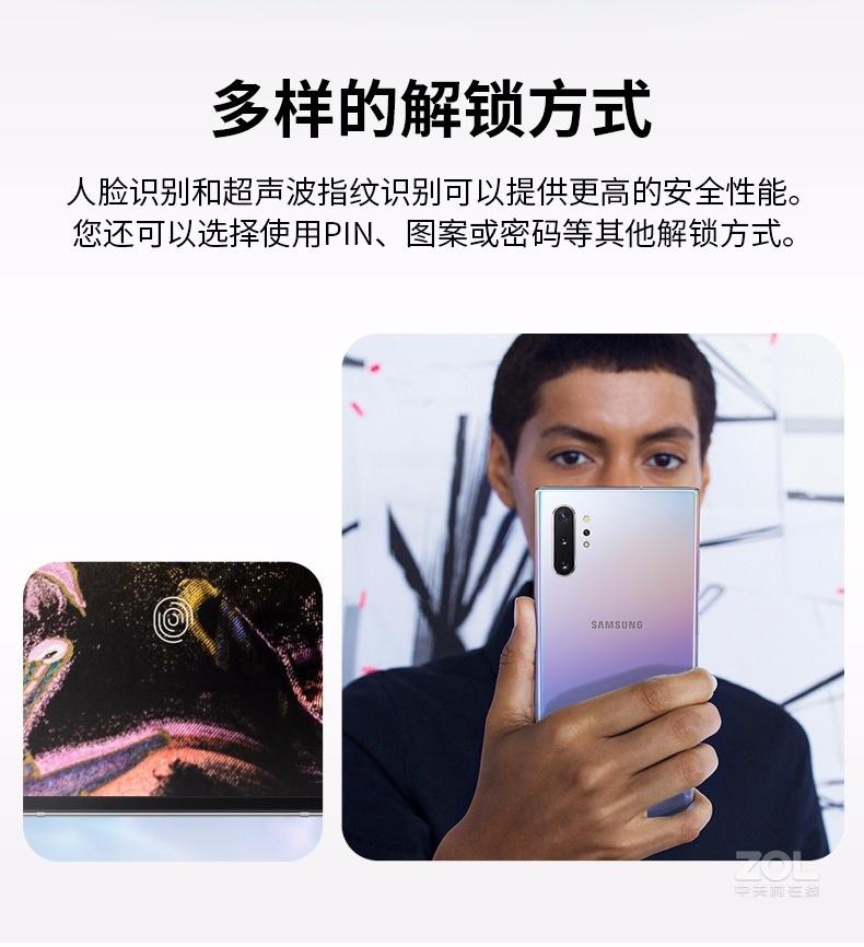 三星GALAXY Note 10(8GB/256GB/全网通)评测图解产品亮点图片4