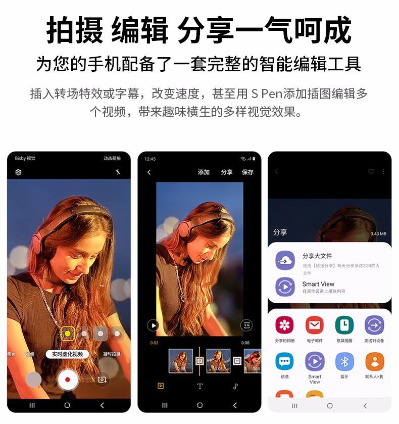 三星GALAXY Note 10(8GB/256GB/全网通)评测图解产品亮点图片8