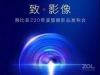 努比亚Z20(6GB/128GB/全网通)官方图6