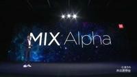 小米MIX Alpha(12GB/512GB/全网通/5G版)发布会回顾1
