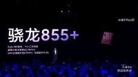 小米9 Pro(8GB/128GB/全网通/5G版)发布会回顾4