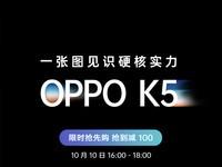 OPPO K5(6GB/128GB/全网通)官方图0