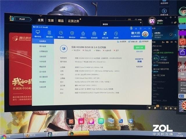 最新和彩高频安卓版下载,网吧7元和8元配置对比 实测1元钱的差距