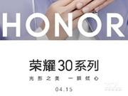 荣耀 30(全网通)