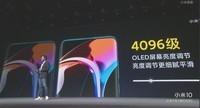小米10(8GB/128GB/全网通)发布会回顾6