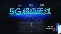 中兴AXON 11 SE(6GB/128GB/全网通/5G版)发布会回顾7